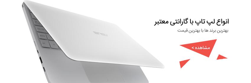 Laptopslider1