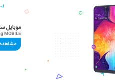 notaly-banner-samsung-mobile